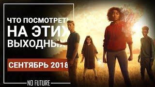 Лучшие фильмы 2018 которые уже вышли на экраны (от 6 Сентября 2018)