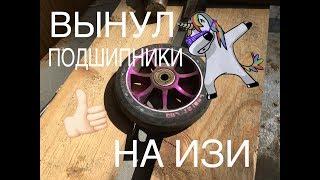 Вынимаю подшипники из колеса трюкового самоката