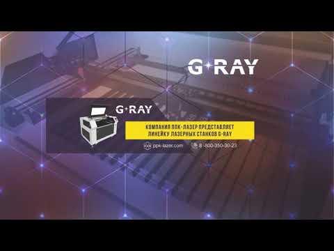 G-RAY новый бренд в мире лазерных станков