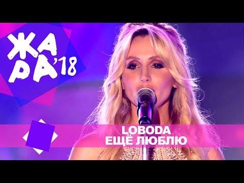 LOBODA  - Ещё люблю (ЖАРА В БАКУ Live, 2018)
