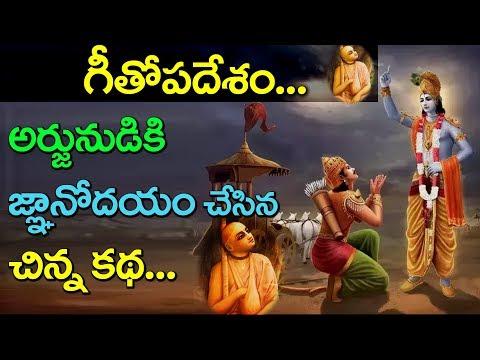 bhagavad gita in telugu I lord krishna I geethopadesam I Rectv Mystery