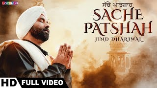 SACHE PATSHAH : Gurpurab Special | Jind Dhariwal | Latest