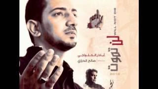 طفل حسين ضامي-اباذر الحلواجي وصالح الدرازي