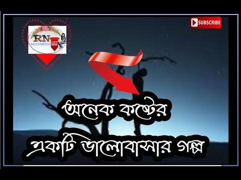 এই ভিডিওটা দেখলে আপনি চোখে পানি ধরে রাখতে পারবেন না     Breakup story    Bangla sad love story  2019