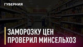 Заморозку цен проверила комиссия краевого Минсельхоза. ...