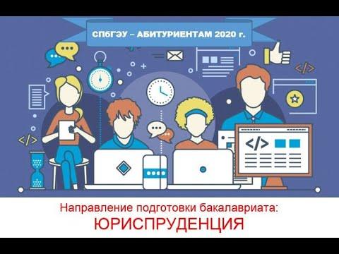Абитуриентам 2020 года: ЮРИСПРУДЕНЦИЯ