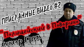 Присланные видео #2 Полицейский в Поворино (+ разъяснения законов о деятельности полиции)
