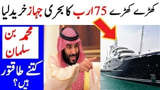 How Powerful is Muhammad Bin Salman | Expensive Palace, Yacht, Painting (Urdu/Hindi)