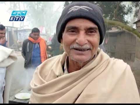 বইছে মৃদু শৈত্যপ্রবাহ, দুর্ভোগে ছিন্নমূল ও খেটে খাওয়া মানুষ | ETV News