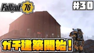 【コンゴ6のフォールアウト76】#30 -お引越ししてガチ建築をしよう!-【Fallout76/XboxOne/実況プレイ】