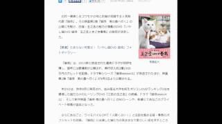 『猫侍』ネコだらけスピンオフDVD発売!人気猫・あなご&春馬のオフショット収録
