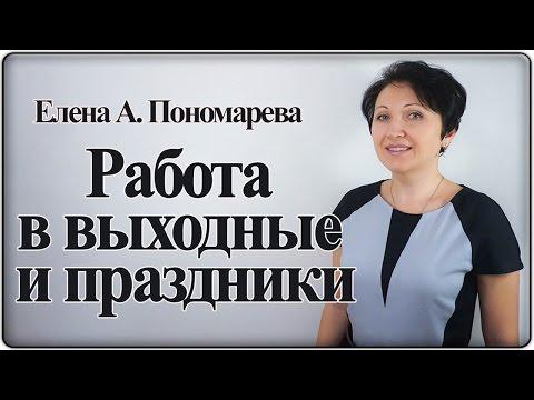 На работу вместо праздника - Елена А.Пономарева