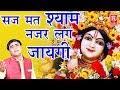 सज मत श्याम नजर लग जायगी   Ramdhan Gujjar   New Krishna Song   Rathor Cassette
