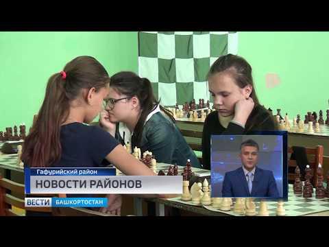 В Гафурийском районе состоялись соревнования по быстрым шахматам.
