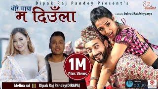 Thorai Maya Ma Diula - Nepali Song || Priyanka Karki, Ayushman || Melina Rai, Dipak R. Pandey