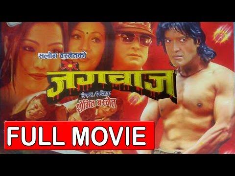 Dhanwan | Nepali Movie