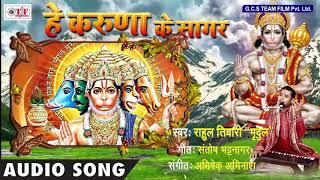 Rahul Tiwari Mridul Hanuman Chlisa Song 2018~ Ae Karuna Ke Sagar ~Bhakti Song 2018