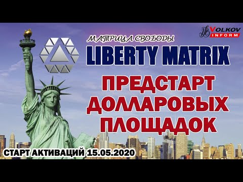 Liberty Matrix - ПРЕДСТАРТ ДОЛЛАРОВЫХ ПЛОЩАДОК - МАРКЕТИНГ БОМБА - АКТИВАЦИЯ ПО КНОПКЕ