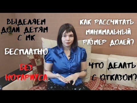 Выделение Долей Детям С Материнского Капитала Без Нотариуса | Vlada May