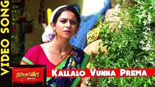 Current Theega Video Songs    Kallalo Vunna Prema Video