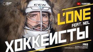 L'ONE feat. Nel - Хоккеисты (премьера клипа, 2017)