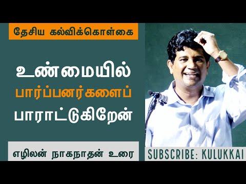 தேசிய கல்விக்கொள்கை | மருத்துவர் எழிலன் | National Education Policy | Dr Ezhilan Naganathan