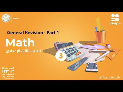 General Revision   الصف الثالث الإعدادي   Math - Part 1
