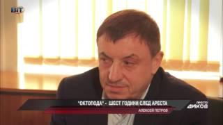 "Алексей Петров - ""Октопода"" - Цветан Василев плати 300 хил. евро за да ме арестуват Част 2"