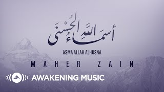 مازيكا Maher Zain - Asma Allah Alhusna (Official Video) | ماهر زين ـ أسماء الله الحسنى | Ramadan 2020 Gift تحميل MP3