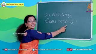 Standard 1 | Malayalam | Class – 36