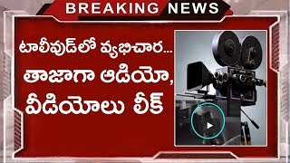 New Twist in Tollywood Casting Couch | US police Reveals Heroines Audio Tapes | Tollywood Nagar