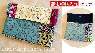 御朱印帳入れケース・カバーの作り方☆お気に入りの和柄で作りました☆JapanesePatternPouch
