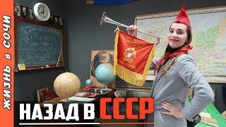 НАЗАД В СССР   МУЗЕЙ СССР В СОЧИ ● ДЕТСКИЕ ИГРУШКИ СССР