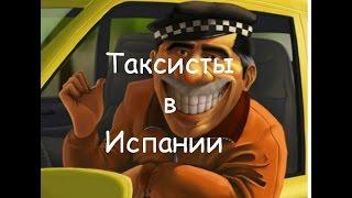 Испанские таксисты. Как работают таксисты в Испании