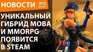 Уникальный гибрид MOBA и MMORPG появится в Steam. Новости