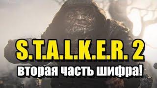 STALKER 2 | СТАЛКЕР 2 - вторая часть шифра!