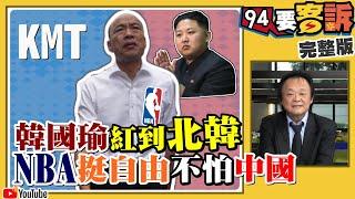 韓國瑜紅到北韓!NBA挺言論自由不怕中國