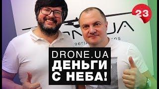 Бизнес на дронах