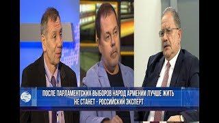 Люди в Армении станут жить еще хуже. Российский эксперт о парламентских выборах в Армении