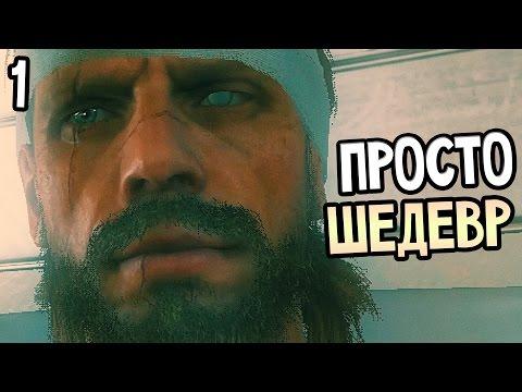 Metal Gear Solid 5: The Phantom Pain Прохождение На Русском #1 — НУЖНО?