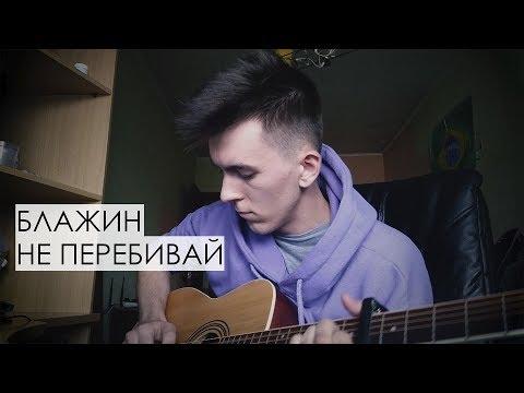 БЛАЖИН - Не перебивай (Ridzen cover) | guitar cover