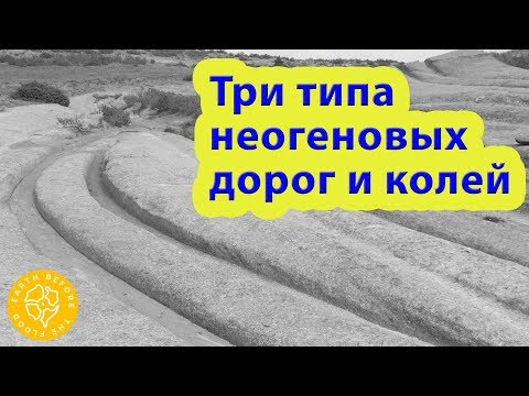 Глобальная сеть неогеновых дорог и колей: три типа каменных дорог и колей