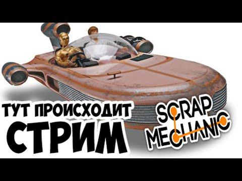 Креативный Scrap Mechanic СТРИМ