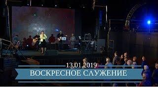 Воскресное служение. 13 января 2019 года
