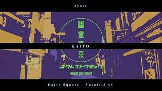 Ayase - 幽霊東京/Ghost City Tokyo - KAITO (cover) (lyrics) (VSQx)
