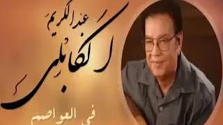 تحميل اغاني  عبد الكريم الكابلى في العواصم في كل العواصم دوائر تدور الشاهد قمر MP3