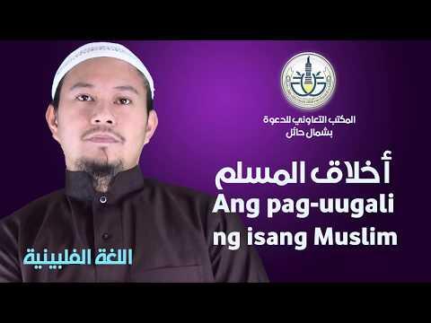 Ang pag-uugali ng isang Muslim