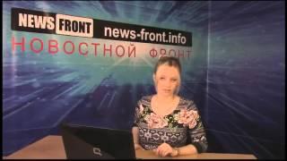 НОВОСТИ НОВОРОССИИ Д НР Л НР  31 03 2015