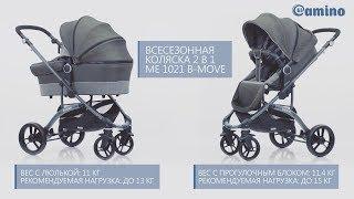 Детская коляска универсальная ME 1021-4 B-MOVE от компании detitoys - видео