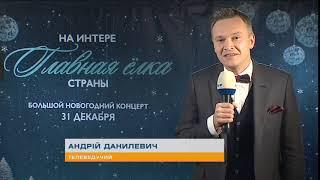 Андрей Данилевич поздравляет всех с наступающими праздниками!